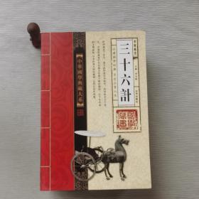 中华国学典藏大系:三十六计 全四册
