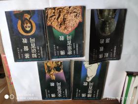 宗教文化丛书(5册)  佛教的起源、佛教禅宗百问、佛教文化百问、佛教密宗百问、基督教知识百问