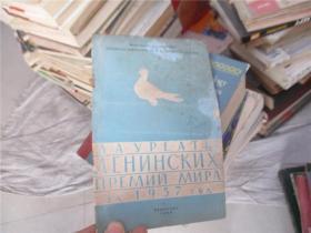 1957年列宁国际和平奖(俄文版)