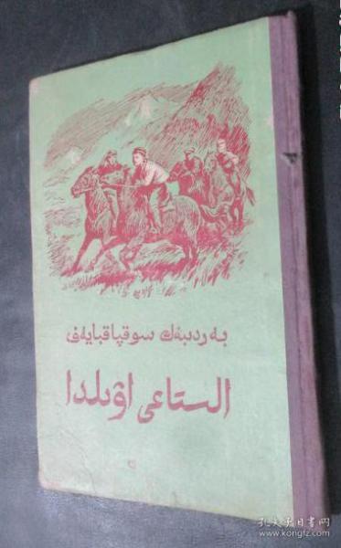 Алыстағы ауылда 在偏远的村庄 哈萨克语,哈萨克文,哈文,哈语,哈萨克原版,正版图书