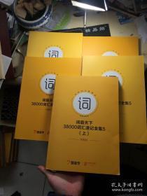 词霸天下38000词汇速记全集1.2.4.【5上下】共5册 合售 内容库存新!无笔记! 英语,词根 !超低特价!!