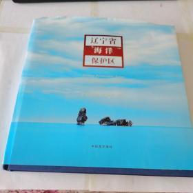 辽宁省海洋保护区