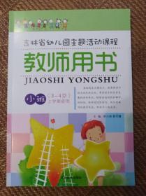 吉林省幼儿园主题活动课程 教师用书 小班(3---4岁)上学期使用