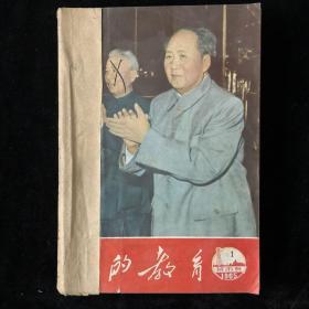 城市版《党的教育》半月刊合订本1965年1-12期(总第181-192期)合售