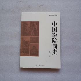 中国影院简史