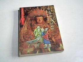 悟人丹青--中国画谱
