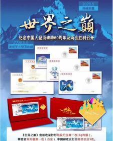 工美出品《世界之巅》国人首次登顶珠峰60周年纪念邮票品