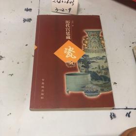 历代宫廷藏瓷