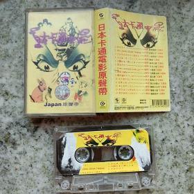 日本卡通电影原声带