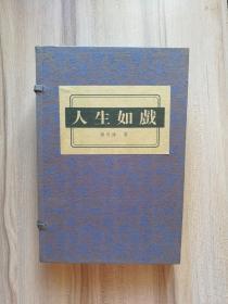 著名剧作家 魏明伦签名 题词 《人生如戏》 线装本