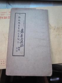 郑板桥书重修文昌祠记
