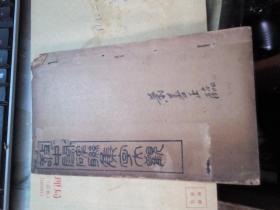 敬中阁碑联集字十二种