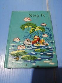 50年代幸福笔记本(陶金同志结婚纪念)