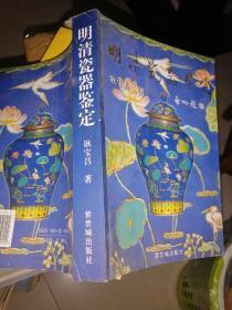 明清瓷器鉴定  一版一印印3千册