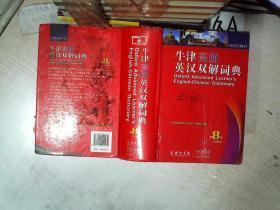 牛津高阶英汉双解词典(第8版)                                        .