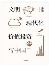 文明、现代化、价值投资与中国*