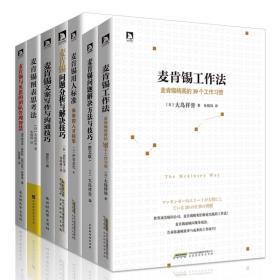 麦肯锡工作法等全套共7册麦肯锡的书麦肯锡问题分析与解决技巧麦肯锡思维方法 可复制的领导力企业管理管理书籍领导力管理方面书