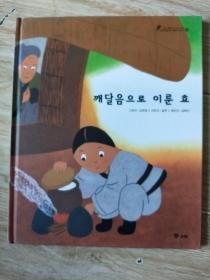 韩语 原版