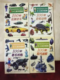 100种史前动物