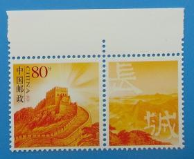 GXHP8 长城 个性化邮票原票带边