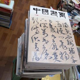 中国书画2013年第4期    8开   正版现货 馆藏    36号柜旁    (注:图中的一册)
