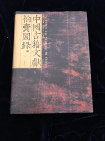 中国古籍文献拍卖图录:2001~2002