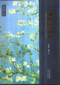 翻译美学教程