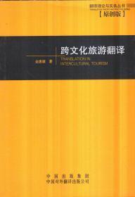 翻译理论与实务丛书 跨文化旅游翻译
