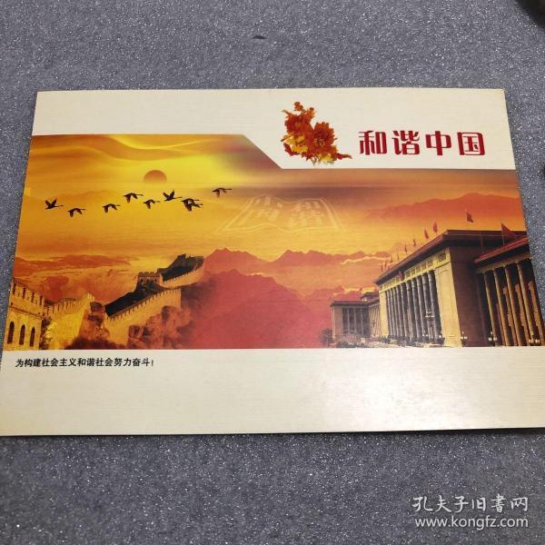和谐中国 邮票