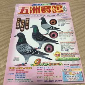 五洲赛鸽杂志【2013年9月号,总第180期】
