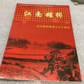 江南雄狮——纪念新四军成立七十周年 邮票纪念册