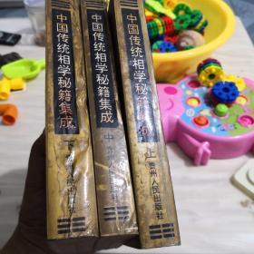 中国传统相学秘籍集成