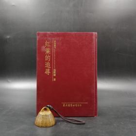 台湾东大版  叶维廉《红叶的追寻》(漆布精装)
