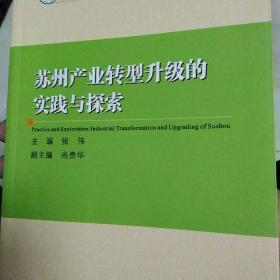 苏州产业转型升级的实践与探索