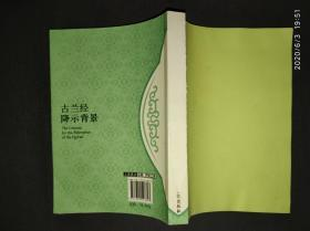 古兰经降示背景 没封面和书脊