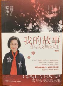 琼瑶签名《我的故事》