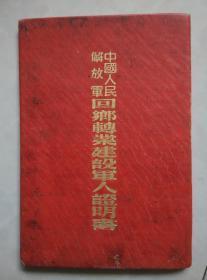 中国人民解放军回乡转业建设军人证明书