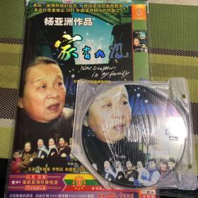 家有九凤DVD2碟装
