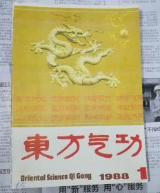东方气功 1988 1-4(四册)
