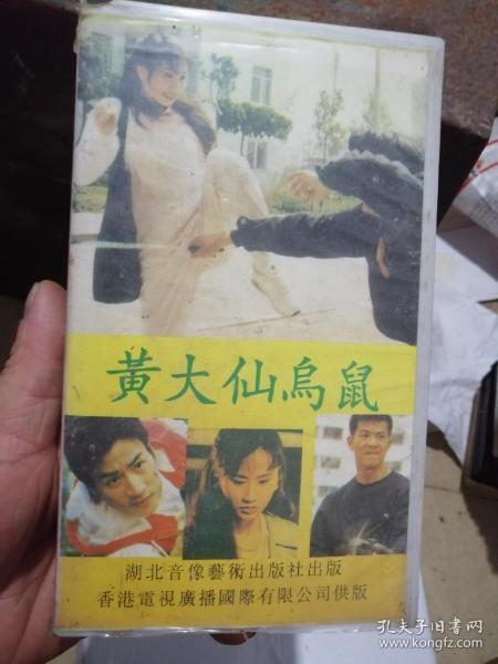 黄大仙鸟鼠录像带