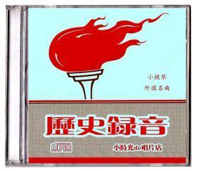 小提琴历史录音 CD 外国名曲 潘寅林郑石生唐韵盛中国等演奏
