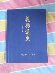 (属辽宁锦州)义县通史(16开,精装,巨厚本,十品全新)是东北第一部县级通史