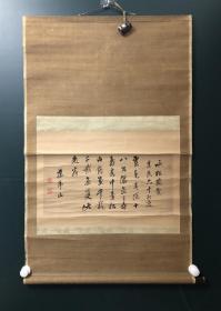 日本回流字画 原装旧裱  474号
