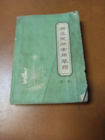 浙江民间常用草药(第1集)