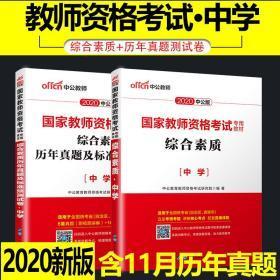 正版中公2020国家教师资格证考试用书综合素质 中学教材真题试卷 初中高中综合素质教育知识与能力全套教师资格证全国统考教材