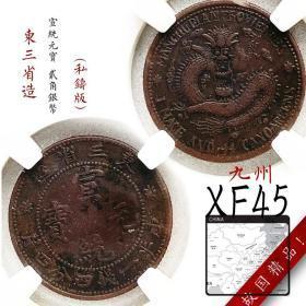 九州评级币XF45 私版 东三省造 宣统2角银币二角银元一钱四分四厘私铸