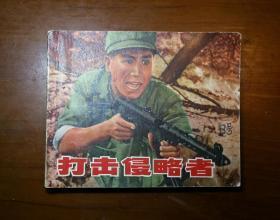 打击侵略者(72年1版1印/电影连环画)
