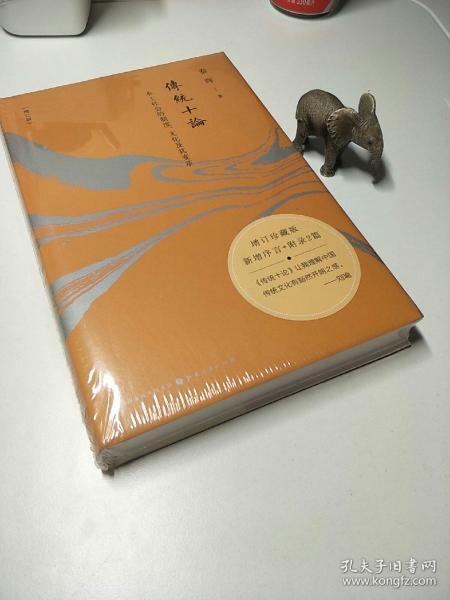 《传统十论》(增订珍藏版)