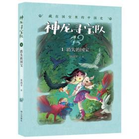 消失的国宝/神龙寻宝队:藏在国宝里的中国史 少儿科普 谷清 著