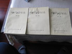 中国古代文学作品选(1——3))